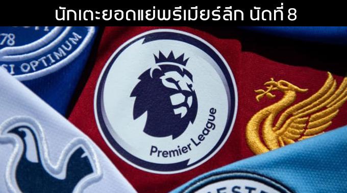 player-premier-league